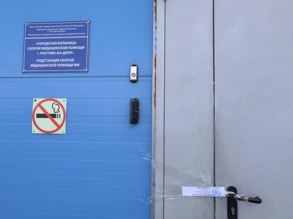 В Ростове из-за нарушения пожарных норм в ТЦ закрыли подстанцию скорой помощи