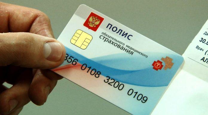 В России хотят создать информационную систему учёта застрахованных в ОМС