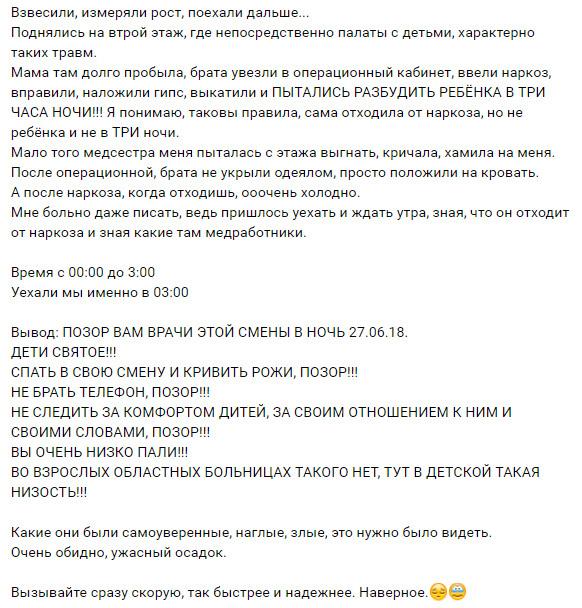 По вологодским СМИ прошло сообщение о том, что скандальная пациентка довела до смерти врача детской областной больницы Михаила Тришина. Сообщалось, чтомедики детской больницы считают, что смерть врача после ночного дежурства спровоцировал конфликт с посетительницей, пишетvologda-poisk.ru. Как стало известно, в паблике «Онлайн Вологда» был опубликован гневный пост молодой девушки, брата которой ночью 27 июня принимал скончавшийся впоследствии врач. Молодая вологжанка, разместившая сообщение под именем Елизаветы Девятиловой, назвала принимавшего медика «Недо-врачом».