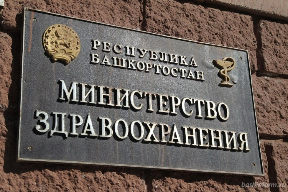 Сотрудников башкирского Минздрава наказали за срыв поставки лекарств