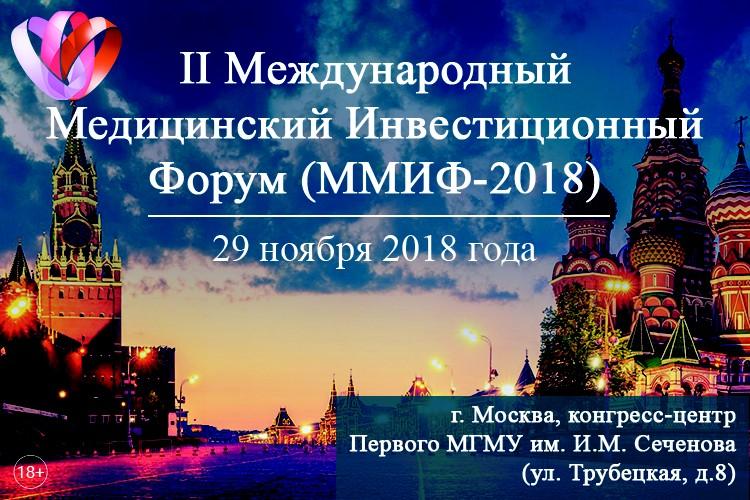 Медицинский инвестиционный форум