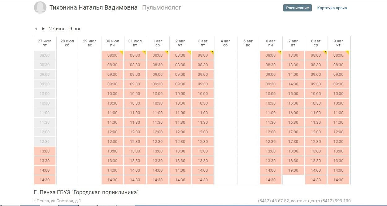 Журналист издания 1pnz.ru провёл расследование и выяснил, к каким врачам в Пензе можно записаться быстро, а приёма каких нужно ждать месяц, как работает сайт записи к специалисту и совпадают ли его данные с реальностью. Для эксперимента был выбран произвольный день – 27 июля 2018 года. Журналист «Первого пензенского портала» утром зашел на сайтпенза-доктор.рф,и с 10:30 до 12:00 мониторил расписания всех доступных врачей-специалистов. Так можно было, хоть и приблизительно, но понять, к кому из медиков сложнее всего попасть на прием.