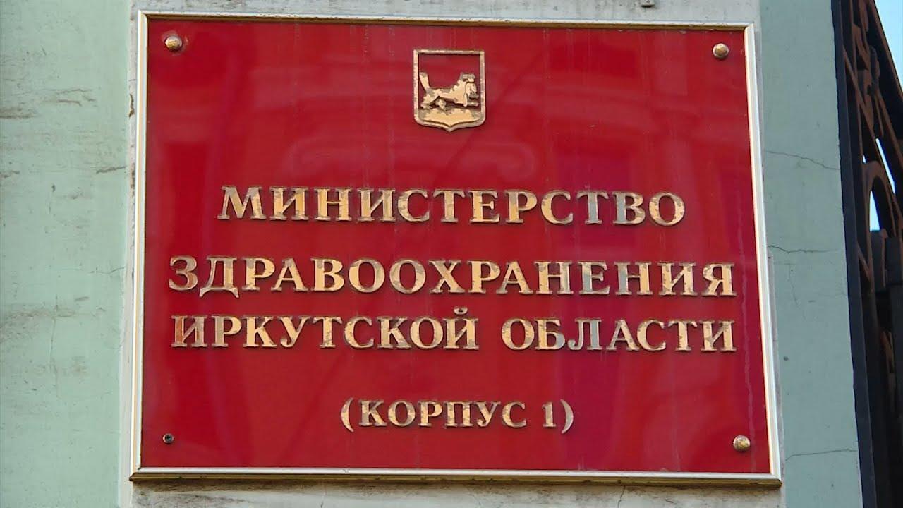 Иркутский Минздрав заплатил три млн руб. за невыдачу лицензии частной клинике