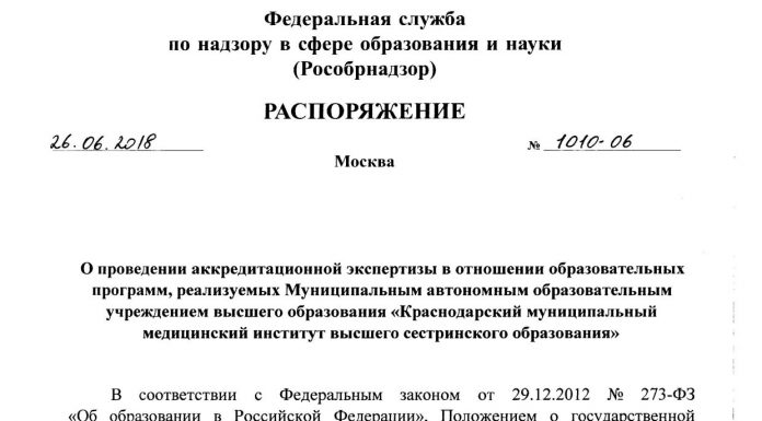 Выпускники краснодарского мединститута остались без работы из-за незнания астрономии 2