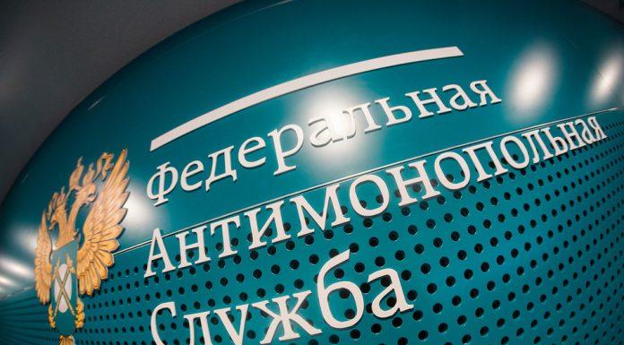 ФАС выявила нарушения у Минздрава при госзакупках на 3 млрд рублей
