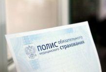 В ФОМС нашли переизбыток денег на 82 млрд. рублей