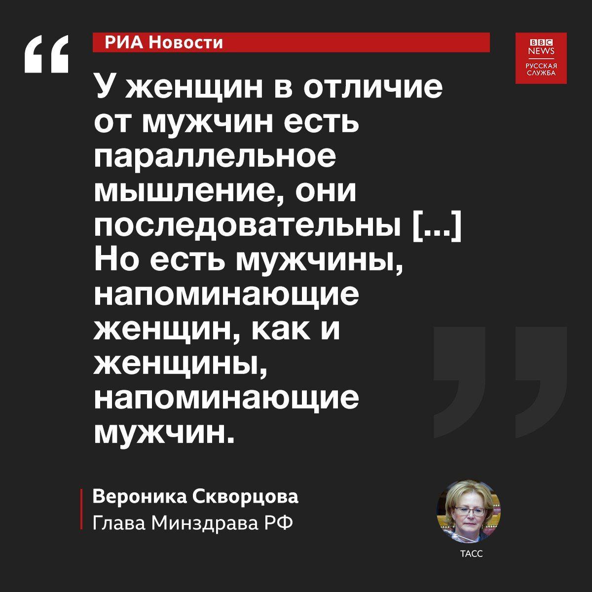 Министр здравоохранения России Вероника Скворцова на Евразийском женском форуме в Санкт-Петербурге назвала главное отличие мужского и женского мышления, передаёт MK.RU. «У женщин, в отличие от мужчин, есть параллельное мышление, они последовательны… Но есть мужчины, напоминающие женщин, как и женщины, напоминающие мужчин», – отметила Вероника Скворцова.