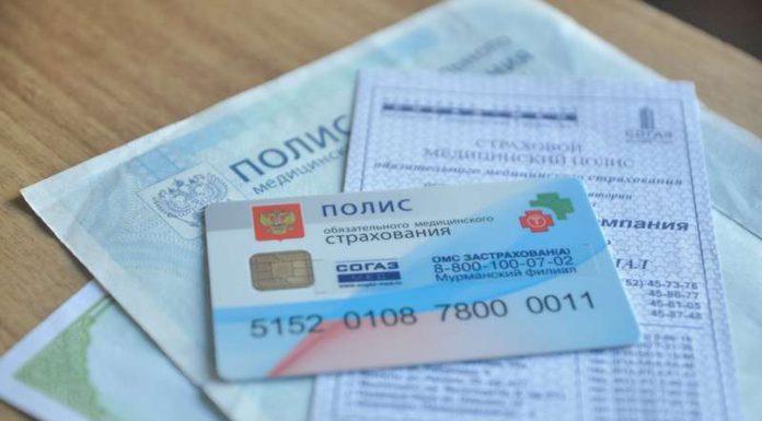 Страховщики предупредили о мошенниках, предлагающих вернуть средства за неиспользование ОМС