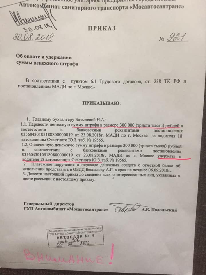 В Москве водителя скорой хотят оштрафовать на 300 тысяч рублей за то, что он припарковался у дома пациента на газоне. Об этом сообщили на странице «Синие ведёрки» в социальной сети Facebook. «А дело было так. Приехала городская скорая помощь на вызов, медики ушли к больному, а водитель припарковался на тротуаре и, дабы оставить проход пешеходам, сместился двумя колёсами на кусок грязной земли, называемый газоном.
