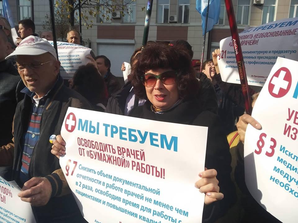 Медики провели митинг перед Минздравом и пригрозили всероссийской акцией 2