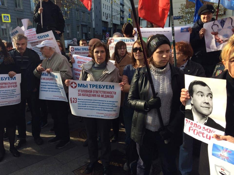 Медики провели митинг перед Минздравом и пригрозили всероссийской акцией 3