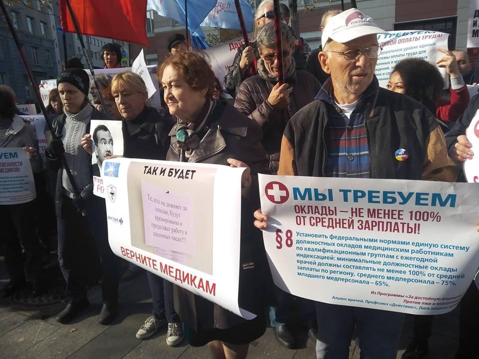 Медики провели митинг перед Минздравом и пригрозили всероссийской акцией 5