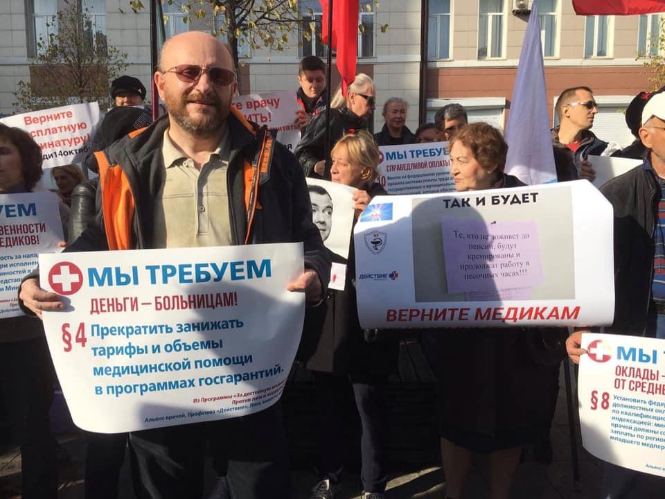 Медики провели митинг перед Минздравом и пригрозили всероссийской акцией