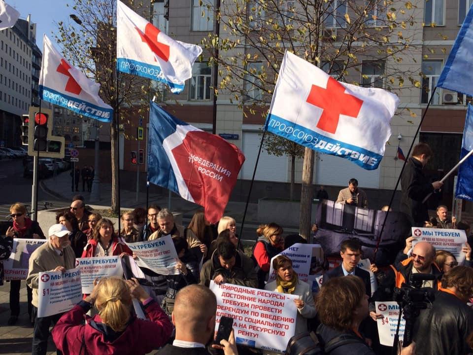 Медики провели митинг перед Минздравом и пригрозили всероссийской акцией 7