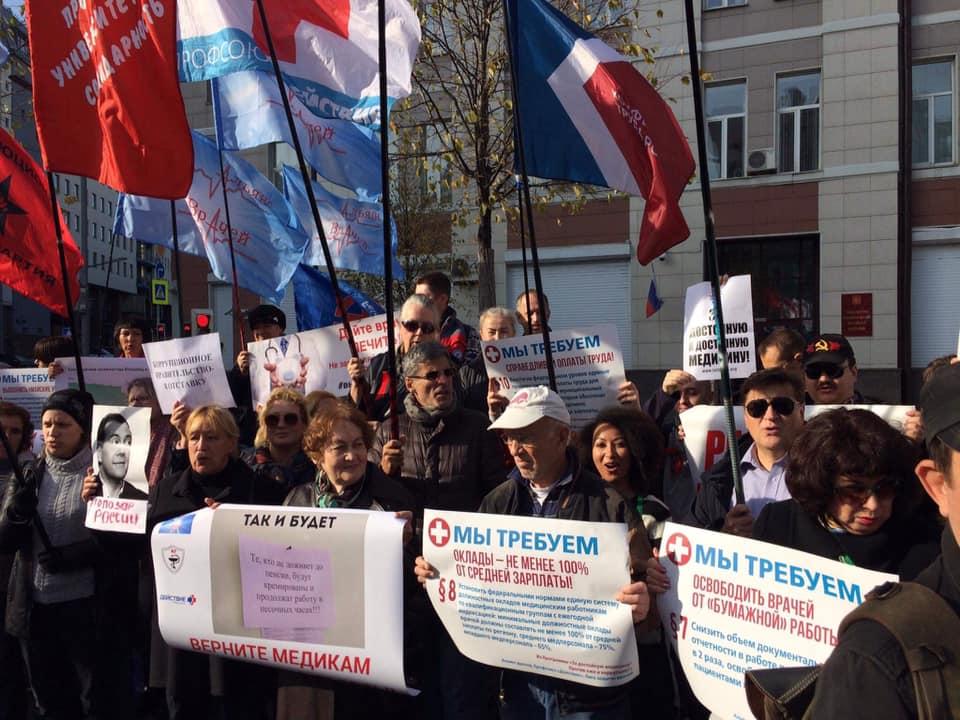 Медики провели митинг перед Минздравом и пригрозили всероссийской акцией 8
