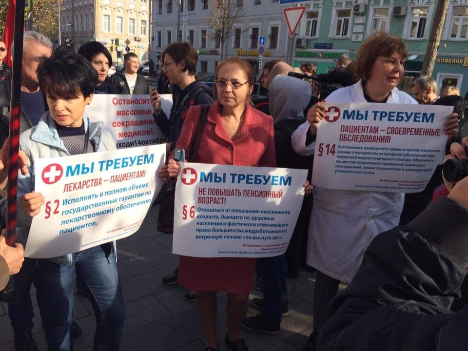 Медики провели митинг перед Минздравом и пригрозили всероссийской акцией 14