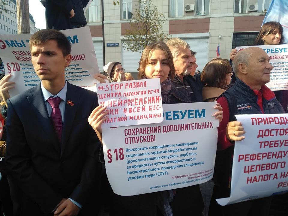 Медики провели митинг перед Минздравом и пригрозили всероссийской акцией 12