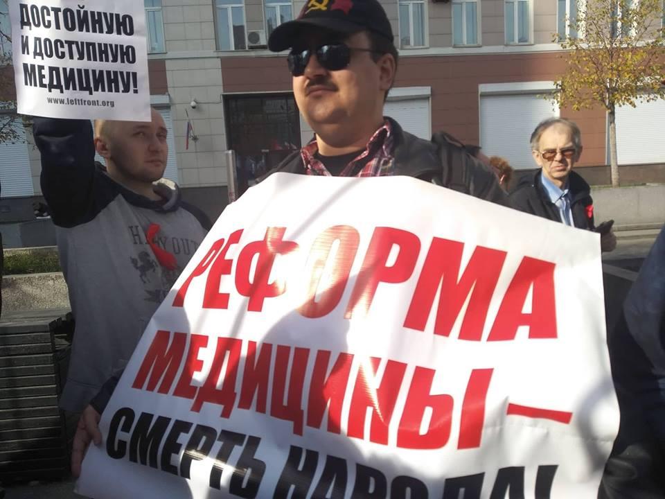 Медики провели митинг перед Минздравом и пригрозили всероссийской акцией 10