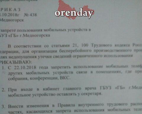Оренбургский главврач запретил пользоваться мобильниками, опасаясь утечки