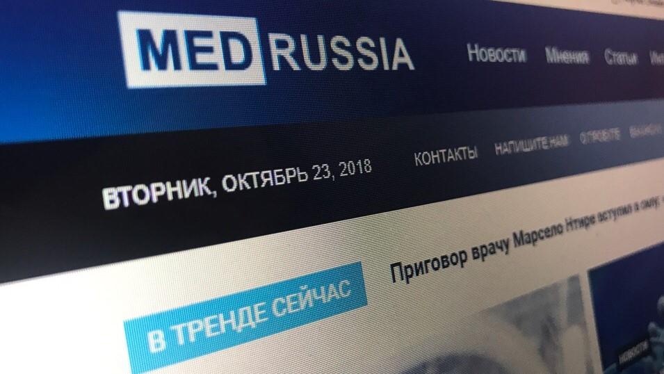 «Медицинская Россия» признана самым цитируемым изданием среди медицинских СМИ