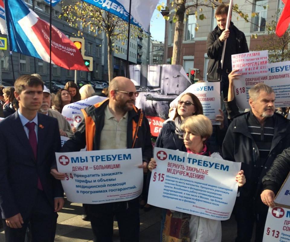 Медики провели митинг перед Минздравом и пригрозили всероссийской акцией 11