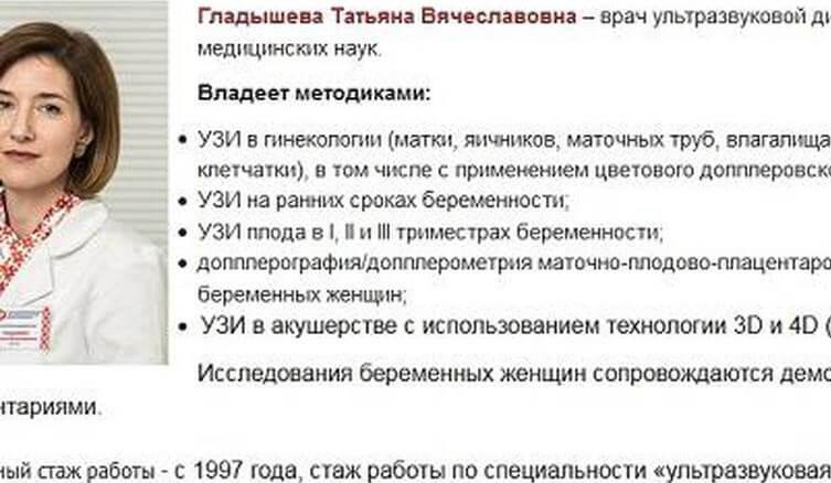 Врач из Воронежа подала в суд на сайт с плохими отзывами о себе