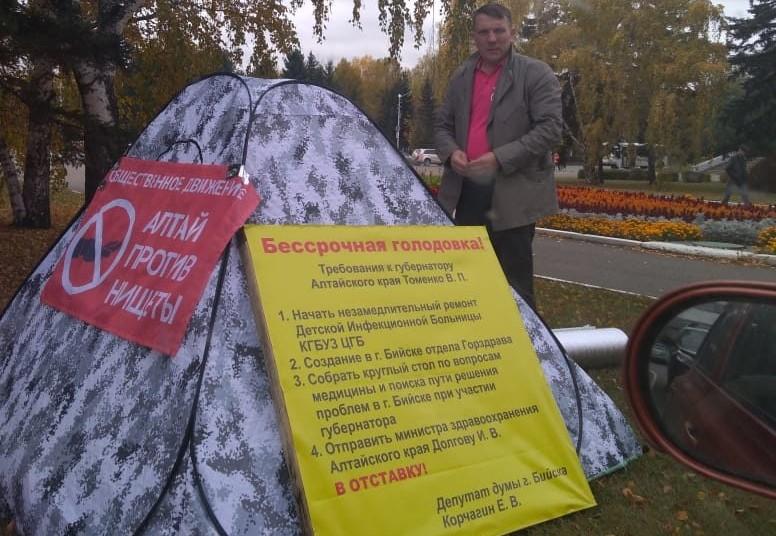 Алтайский депутат объявил протестную голодовку, жалуясь на проблемы здравоохранения