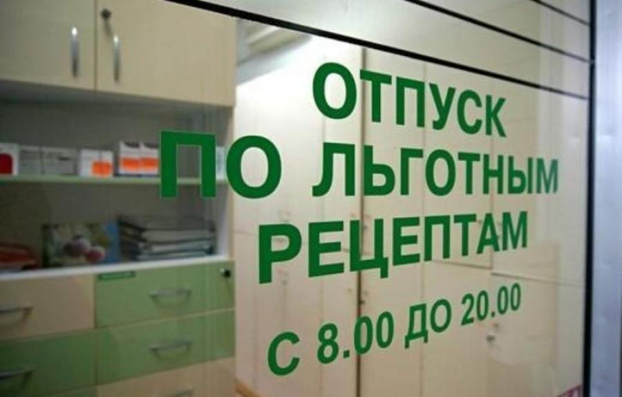 Кировский Минздрав отрицает проблемы с обеспечением льготными лекарствами