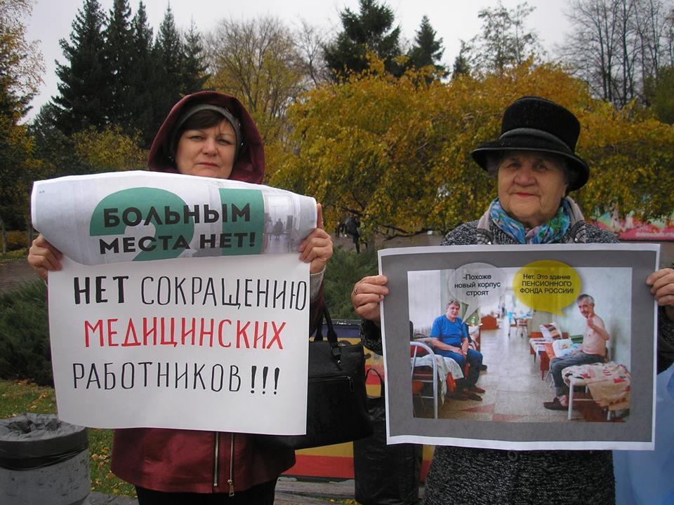 Пикет в Новосибирске