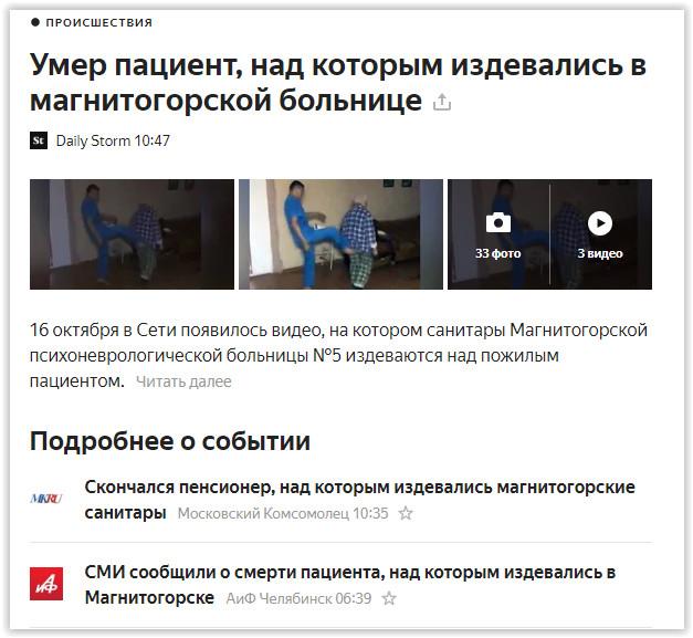 Российские СМИ сообщили о смерти пациента, над которым издевались санитары в Магнитогорской психбольнице. Однако, как выяснилось, умер этот пациент ещё месяц назад, спустя два месяца после выписки. Также стоит напомнить, что сам инцидент произошёл в июне месяце. По словам руководителя проекта medrussia.org И. Артюхова, публикации об этом в СМИ являются натуральным трупоедством.