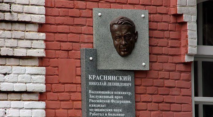 В Тамбове открыли мемориальную доску в честь психиатра Николая Краснянского