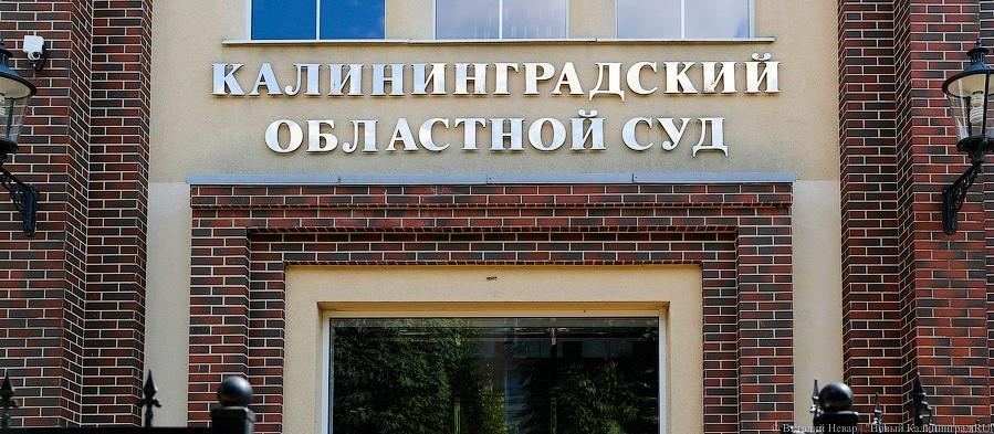 Калининградский суд выпустил из СИЗО главврача роддома, где умер младенец