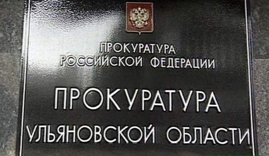 """Прокуратура: Ульяновский Росздравнадзор """"закрывал глаза"""" на нарушения отдельных предпринимателей"""