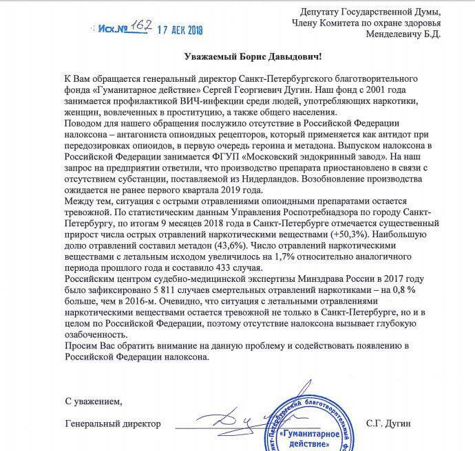 «В России отсутствует «Налоксон»: Благотворители обратились к депутату Госдумы