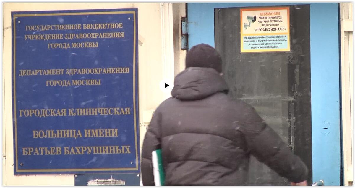 Пациенты выступили против закрытия психотерапевтического отделения для онкобольных в Москве