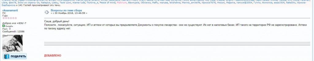 За последние два года по всей России для «больного» Артёма из Ростова собрали более четырёх миллионов рублей. И только недавно выяснилось, что чеки из аптеки, анализы и заключения врачей родители мальчика подделывали, передаёт bloknot-rostov.ru. Впервые пользователи сети узнали об Артёме в октябре 2016 года на форуме «РостовМама». Его мать Александра Сёмкина рассказала, что её девятилетний сын Артём начал страдать болями в ногах после неудачно перенесённого ОРВИ. Врачи ставят страшные диагнозы и требуется множество средств на лечение.