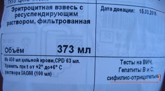 Игорь Семёнов рассказал Медицинской России, чем может грозить ужесточение ответственности за переливание «заражённой» донорской крови.