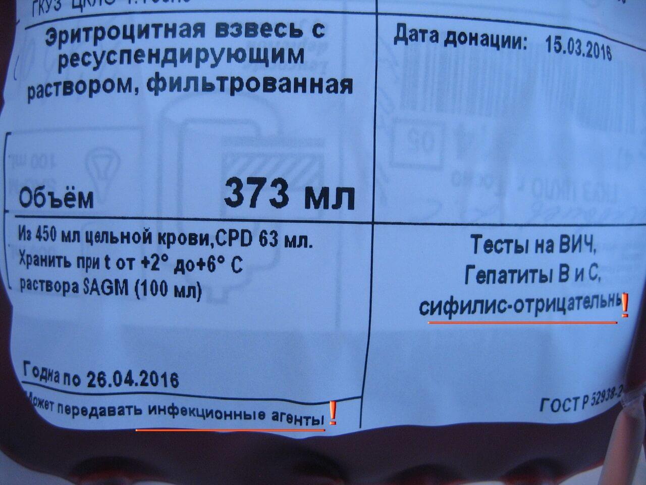 """Минюст России предложил усилить ответственность врачей за переливание """"заражённой"""" донорской крови. Замминистра ведомства Алу Алханов заявил, что за нарушения в работе трансфузиологической службы необходимо наказывать строже."""