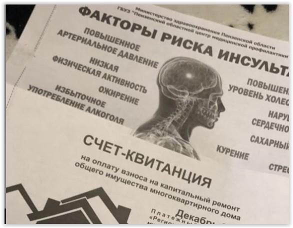 Пензенский Минздрав начал просвещать население через квитанции за услуги ЖКХ