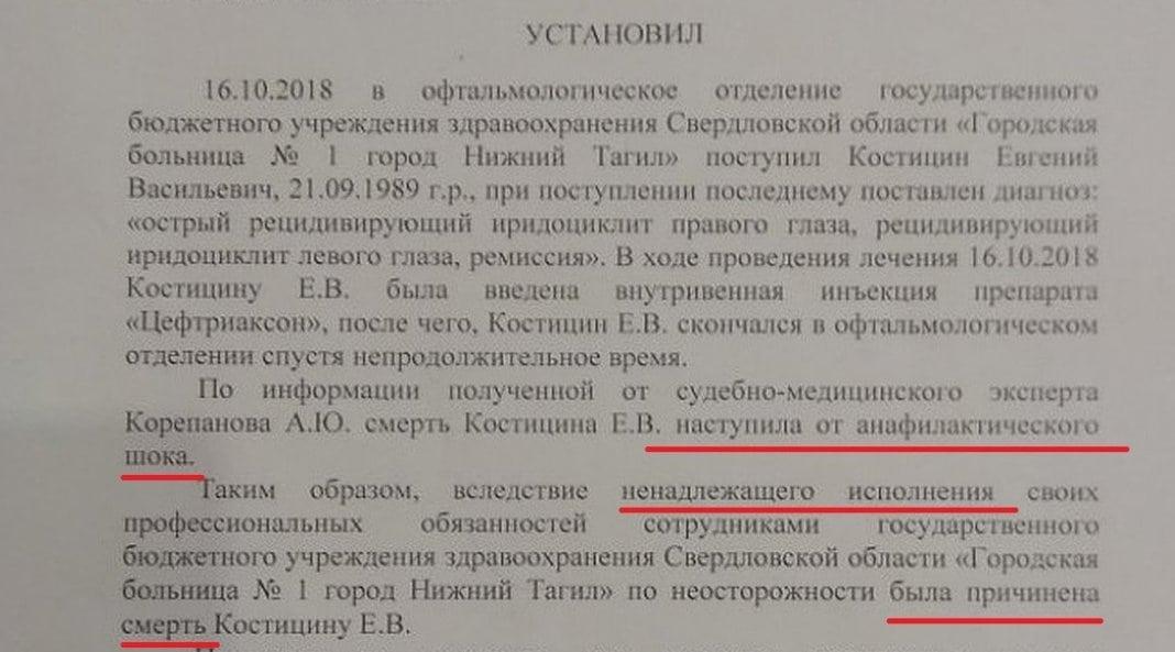 """В Нижнем Тагиле следствие обвинило медиков в """"преступном"""" анафилактическом шоке"""