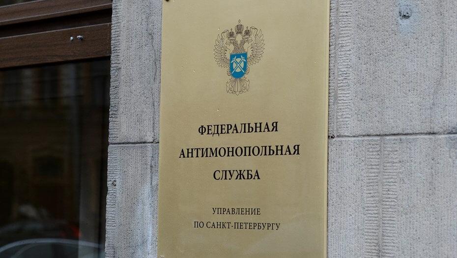 Петербургское УФАС выявило медицинский картель из 13 организаций