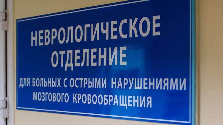 В России предложили усовершенствовать медпомощь при нарушениях мозгового кровообращения