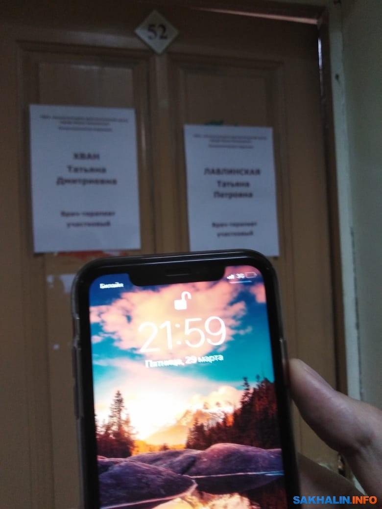 В южно-сахалинской поликлинике работает 79-летняя терапевт Татьяна Дмитриевна Хван, она кропотливо принимает пациентов одна, без помощи медсестры, поэтому осмотры затягиваются часто до поздней ночи, когда медучреждение уже давно закрыто. В редакцию sakhalin.info 29 марта обратилась 55-летняя местная жительница Лариса, которая была записана на приём к терапевту на 17.45. В 21.54 часов вечера она прислала письмо на редакционный номер: «Добрый вечер. Находимся в1 поликлинике, время 21.50. Насещё трое. Каждого принимает врач почасу, врач безмедсестры работает. Всё начальство видит, чтотворится, номер никаких непринимает. Янахожусь с17.30, молодой человек с16. Иво сколько мыбудем дома?»