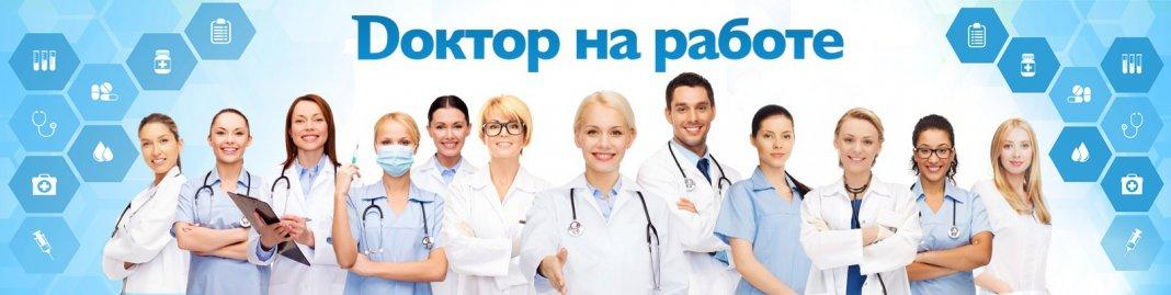Без пациентов. Обсуждайте медицинские новости в закрытом от пациентов сообществе.