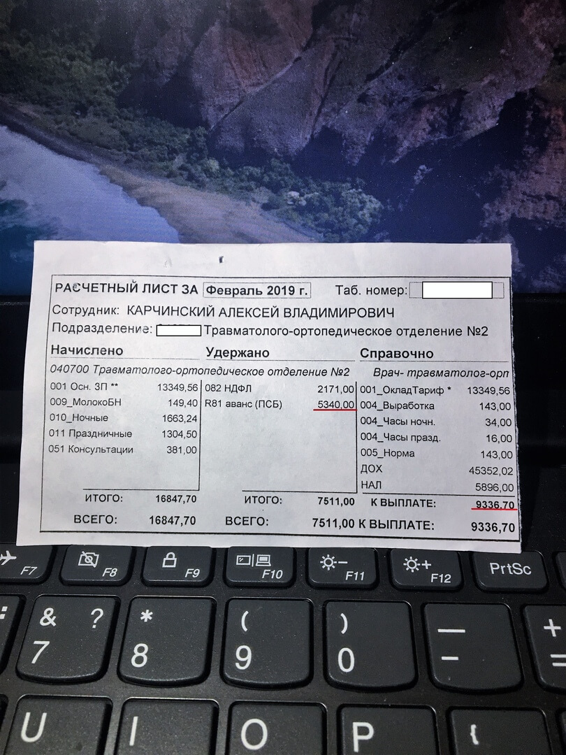 В Самарской области травматолог-ортопед Алексей Карчинский разместил в соцсети фотографию расчётного листа зарплаты, которую он получил за февраль 2019 года. Под фотографией разразилась бурная дискуссия, поэтому врач написал ещё один пост в группу «Тольятти» во Вконтакте, где указал, что его целью было показать реальное несоответствие отчётности и зарплат, которые на самом деле получат медработники.