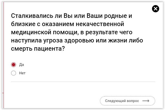 Следственный комитет России запустил на своём сайте опрос о необходимости уголовной ответственности для врачей. В нём всего два вопроса.