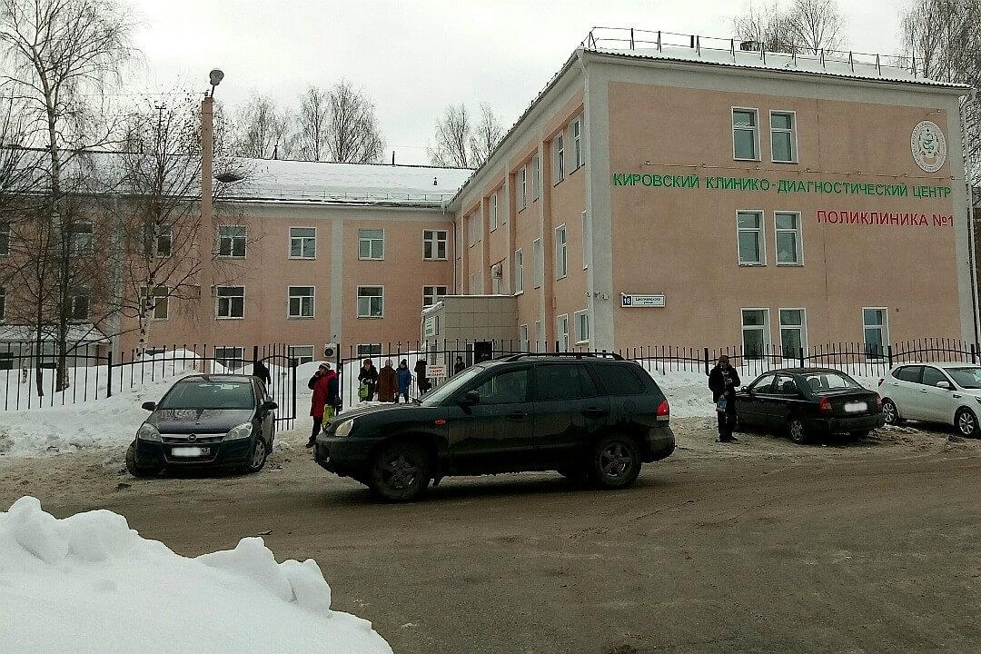 Кировский Детский клинический консультативно-диагностический центр