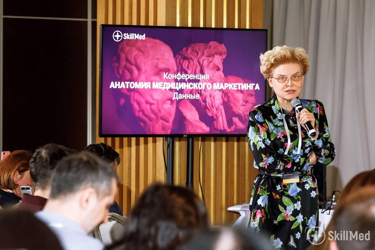 В России состоялась конференция «Анатомия медицинского маркетинга»