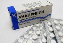 В татарстанских аптеках пропал жизненно важный препарат «Анаприлин»