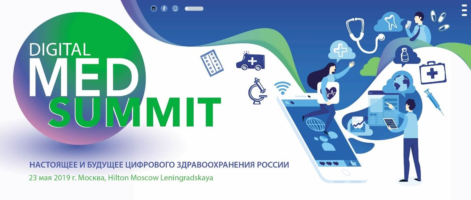 В Москве состоится всероссийский Digital Med Summit для профессионалов в сфере информатизации медицины